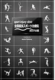 スポーツ治療院best50選に掲載