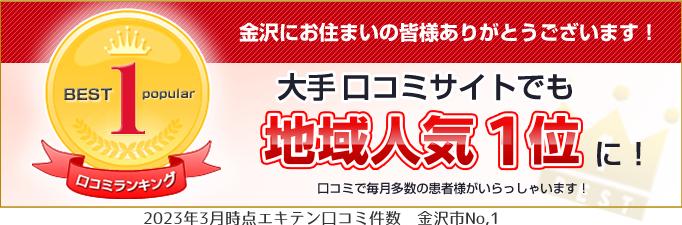 金沢口コミNO.1