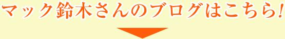 マック鈴木さんのブログはこちら!