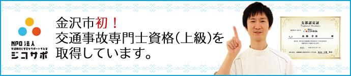 金沢市初!交通事故専門士資格(上級)を取得しています。