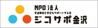 NPO法人 ジコサポ金沢