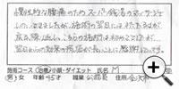 金沢市 45歳 男性 公務員 慢性的な腰痛 「効果の持続を実感!」