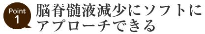 jiko_point1