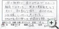 金沢市 35歳 女性 会社員 体のゆがみ 「一回の施術で体のゆがみが解消!」
