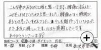 金沢市昭和町 56歳 女性 主婦 腰痛 「20年の腰痛がウソのように解消!」