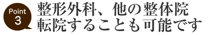 jiko-point3